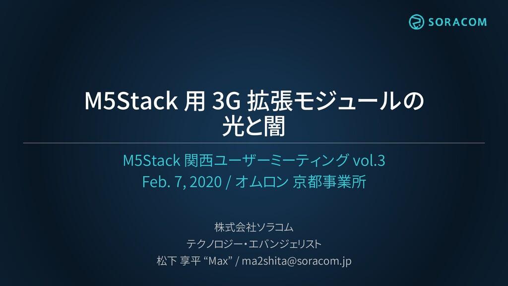 M5Stack 用 3G 拡張モジュールの 光と闇 M5Stack 関西ユーザーミーティング ...