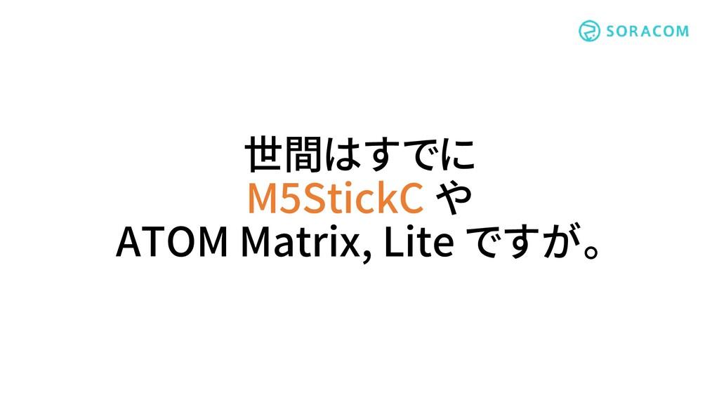 世間はすでに M5StickC や ATOM Matrix, Lite ですが。