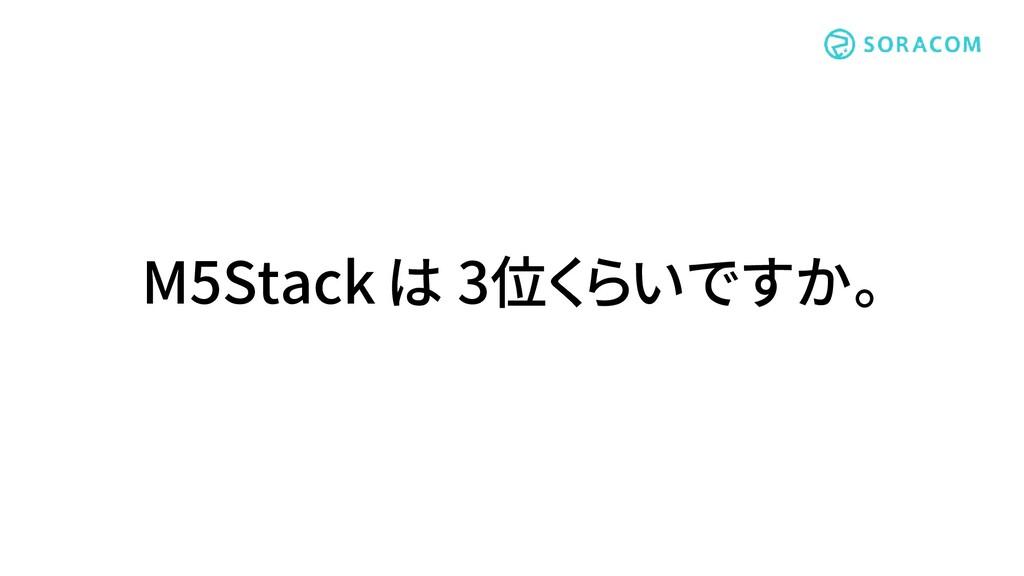 M5Stack は 3位くらいですか。