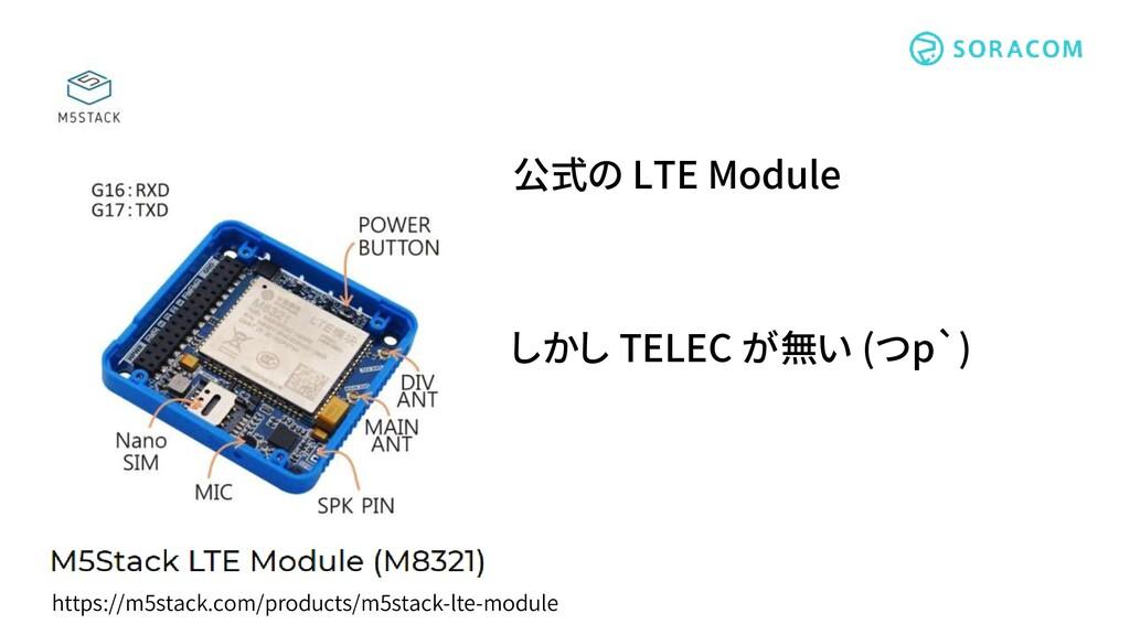 公式の LTE Module https://m5stack.com/products/m5s...