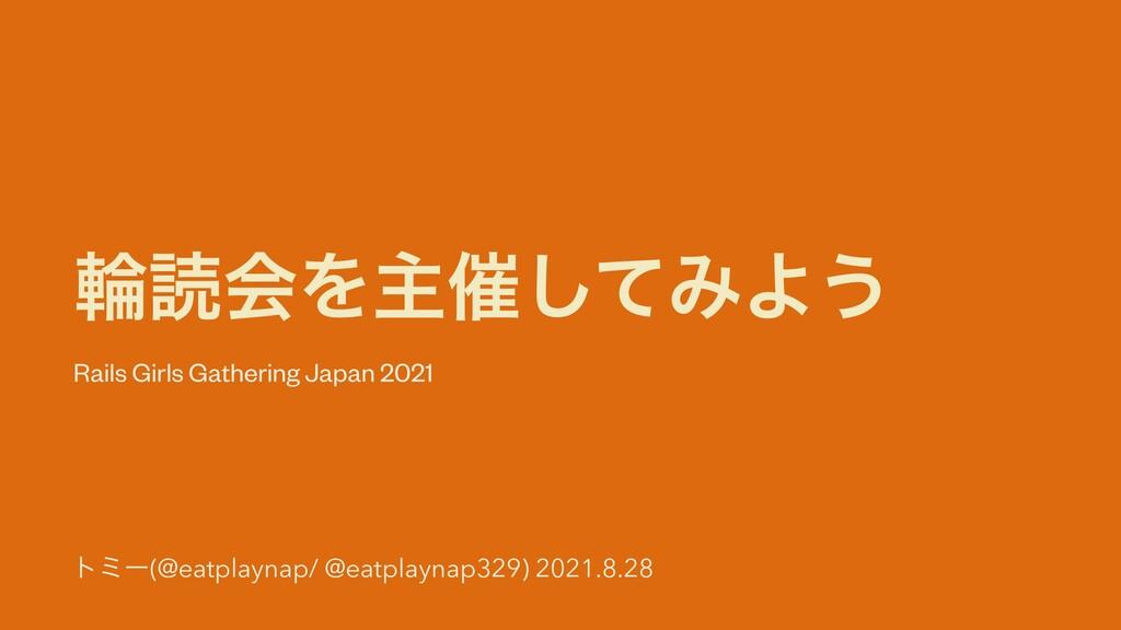 ྠಡձΛओ࠵ͯ͠ΈΑ͏ Rails Girls Gathering Japan 2021 τϛ...