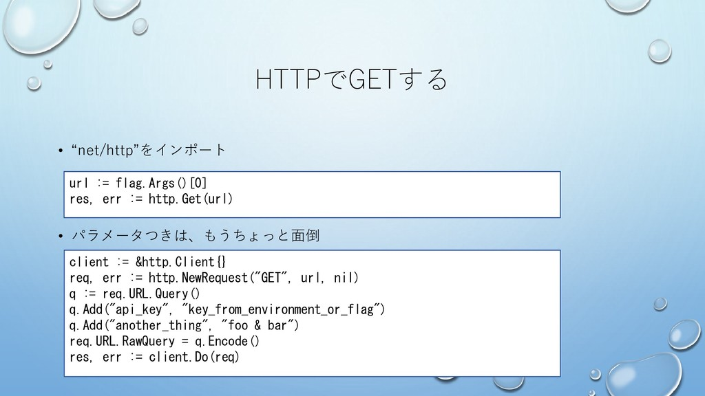 "HTTPでGETする • ""net/http""をインポート • パラメータつきは、もうちょっと..."