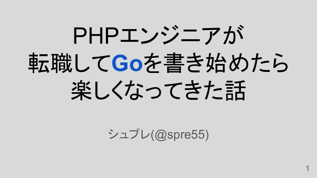 PHPエンジニアが 転職してGoを書き始めたら 楽しくなってきた話 シュプレ(@spre55)...