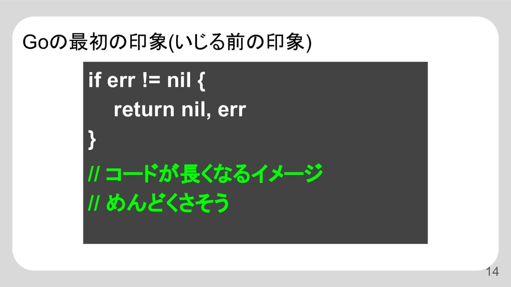 Goの最初の印象(いじる前の印象) if err != nil { return nil, e...