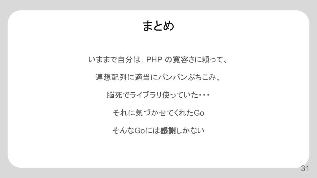 まとめ いままで自分は,PHP の寛容さに頼って、 連想配列に適当にバンバンぶちこみ、 脳死で...