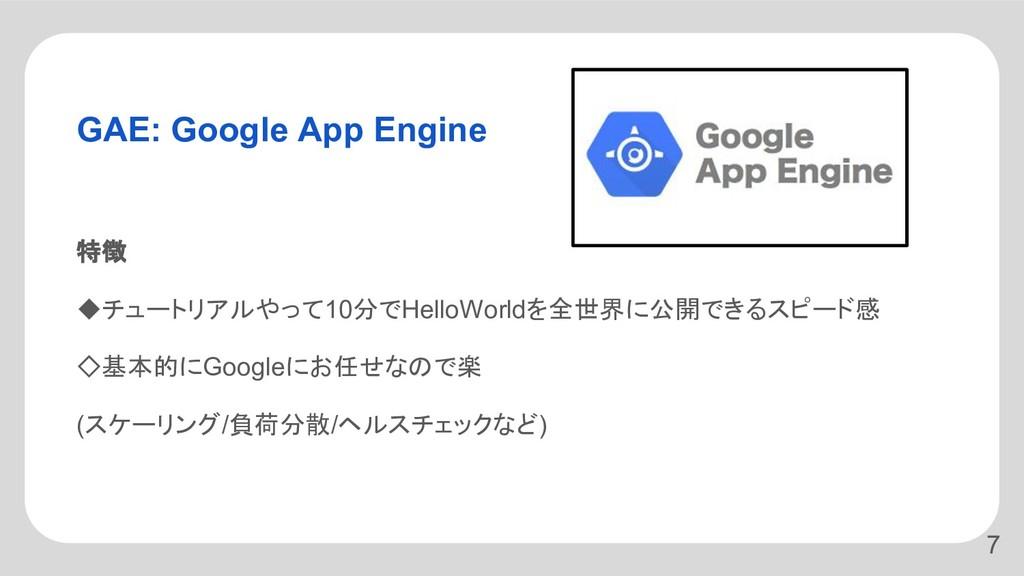 GAE: Google App Engine 特徴 ◆チュートリアルやって10分でHelloW...