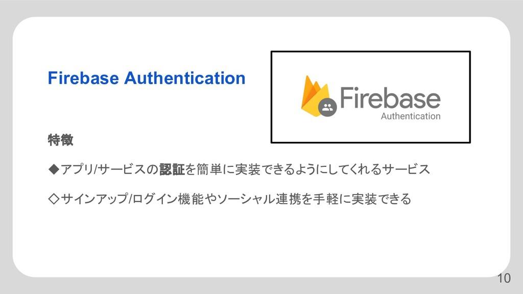 Firebase Authentication 特徴 ◆アプリ/サービスの認証を簡単に実装でき...