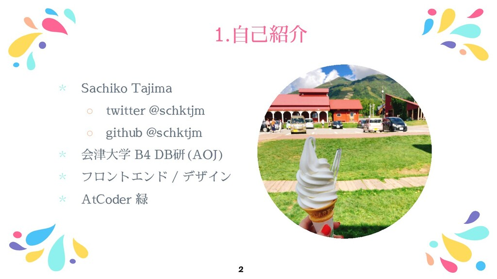 1.自己紹介 ﹡ Sachiko Tajima ○ twitter @schktjm ○ gi...
