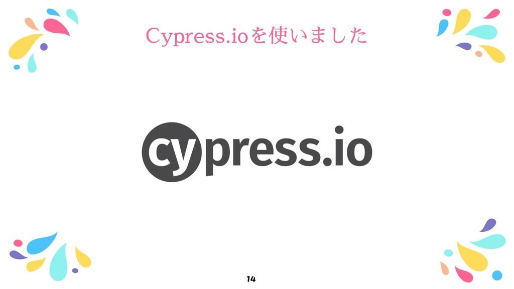 Cypress.ioを使いました 14