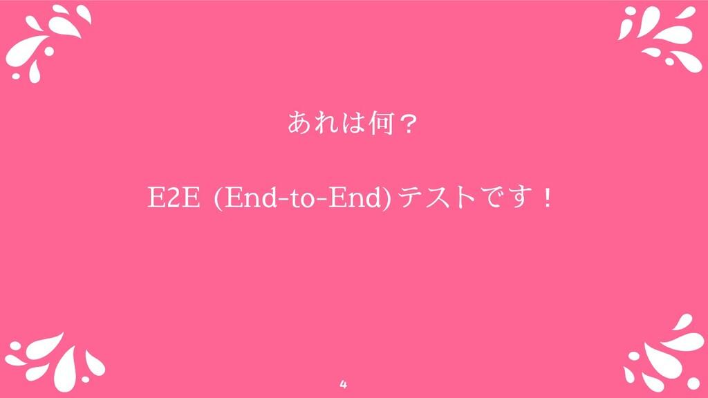E2E (End-to-End)テストです! あれは何? 4