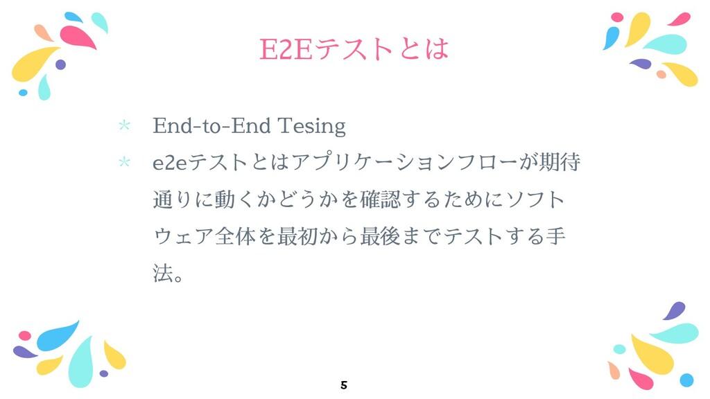 ﹡ End-to-End Tesing ﹡ e2eテストとはアプリケーションフローが期待 通り...