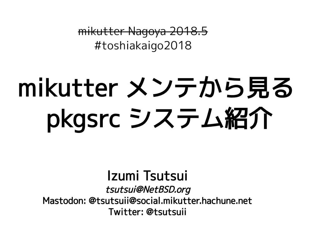 mikutter メンテから見る pkgsrc システム紹介 mikutter Nagoya ...