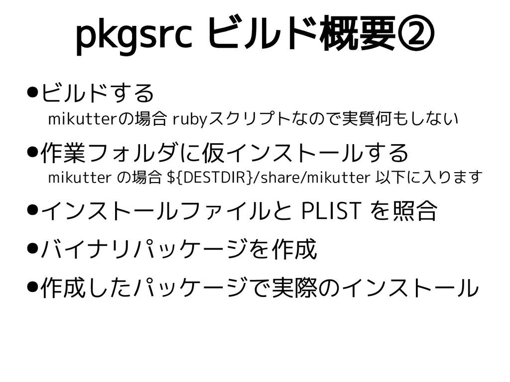 pkgsrc ビルド概要② ●ビルドする mikutterの場合 rubyスクリプトなので実質...