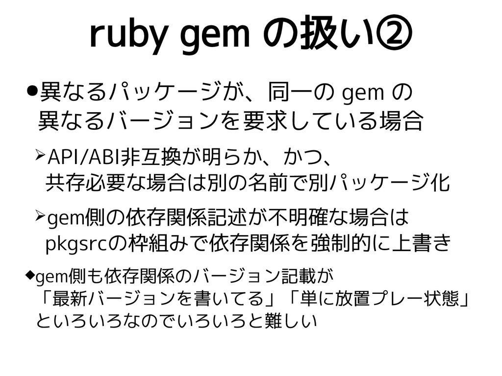 ruby gem の扱い② ●異なるパッケージが、同一の gem の 異なるバージョンを要求し...