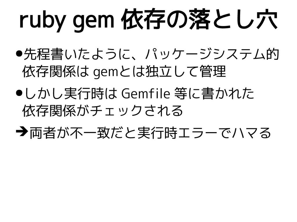 ruby gem 依存の落とし穴 ●先程書いたように、パッケージシステム的 依存関係は gem...