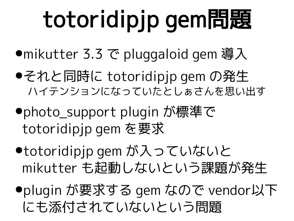 totoridipjp gem問題 ●mikutter 3.3 で pluggaloid ge...
