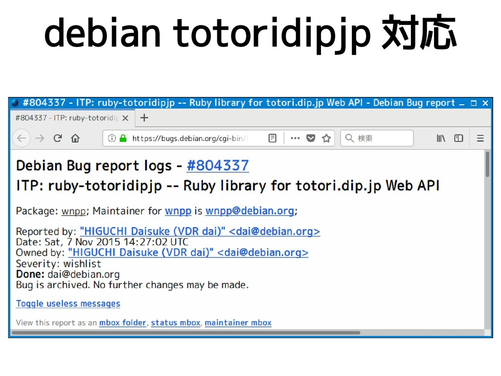 debian totoridipjp 対応