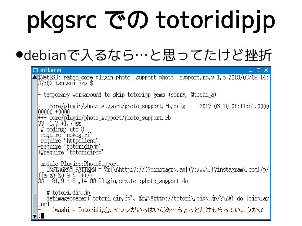 pkgsrc での totoridipjp ●debianで入るなら…と思ってたけど挫折