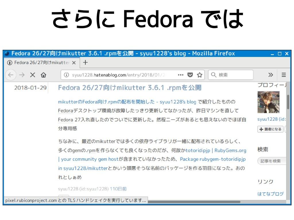 さらに Fedora では