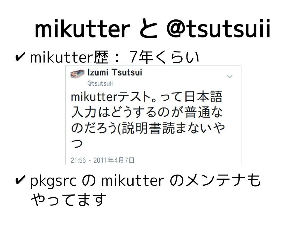 mikutter と @tsutsuii ✔ mikutter歴: 7年くらい ✔ pkgsr...