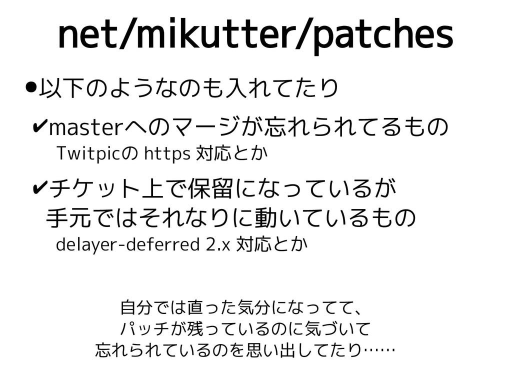 net/mikutter/patches ●以下のようなのも入れてたり ✔masterへのマー...