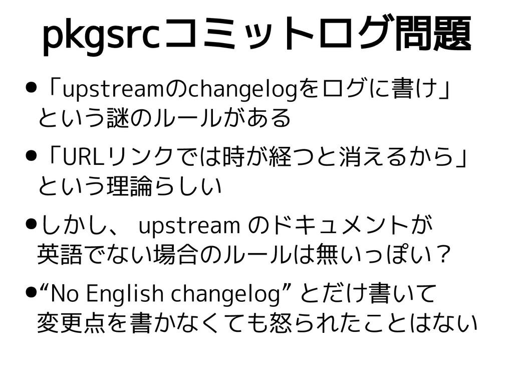 pkgsrcコミットログ問題 ●「upstreamのchangelogをログに書け」 という謎...