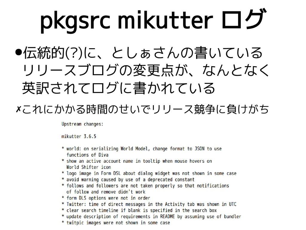 pkgsrc mikutter ログ ●伝統的(?)に、としぁさんの書いている リリースブログ...