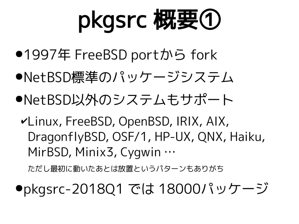 pkgsrc 概要① ●1997年 FreeBSD portから fork ●NetBSD標準...