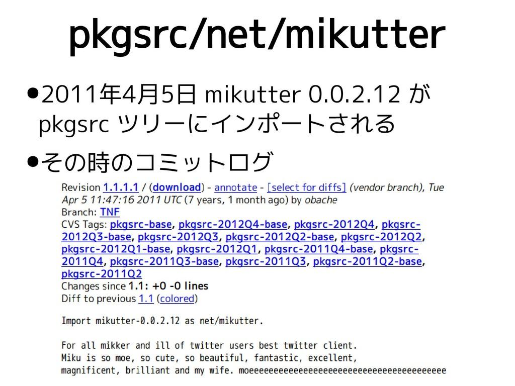 pkgsrc/net/mikutter ●2011年4月5日 mikutter 0.0.2.1...