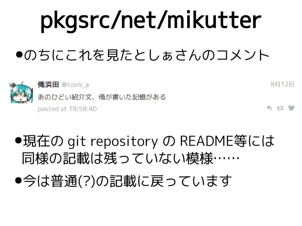 pkgsrc/net/mikutter ●のちにこれを見たとしぁさんのコメント ●現在の gi...