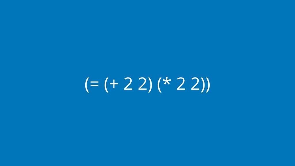 (= (+ 2 2) (* 2 2))