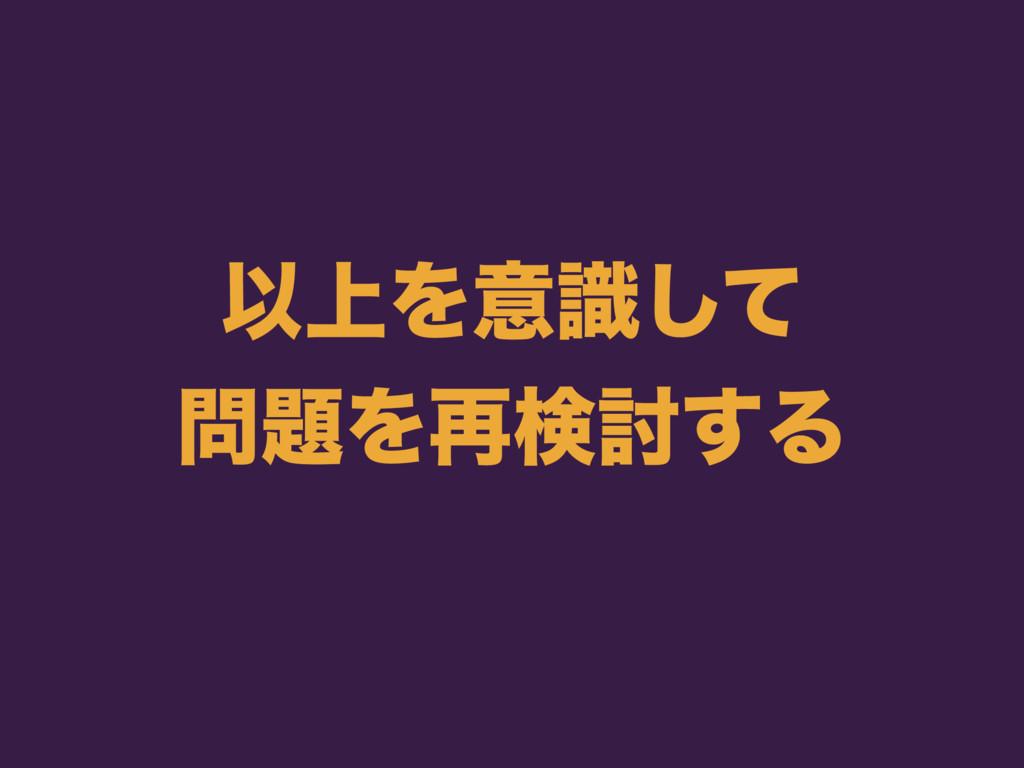 Ҏ্Λҙࣝͯ͠ Λ࠶ݕ౼͢Δ