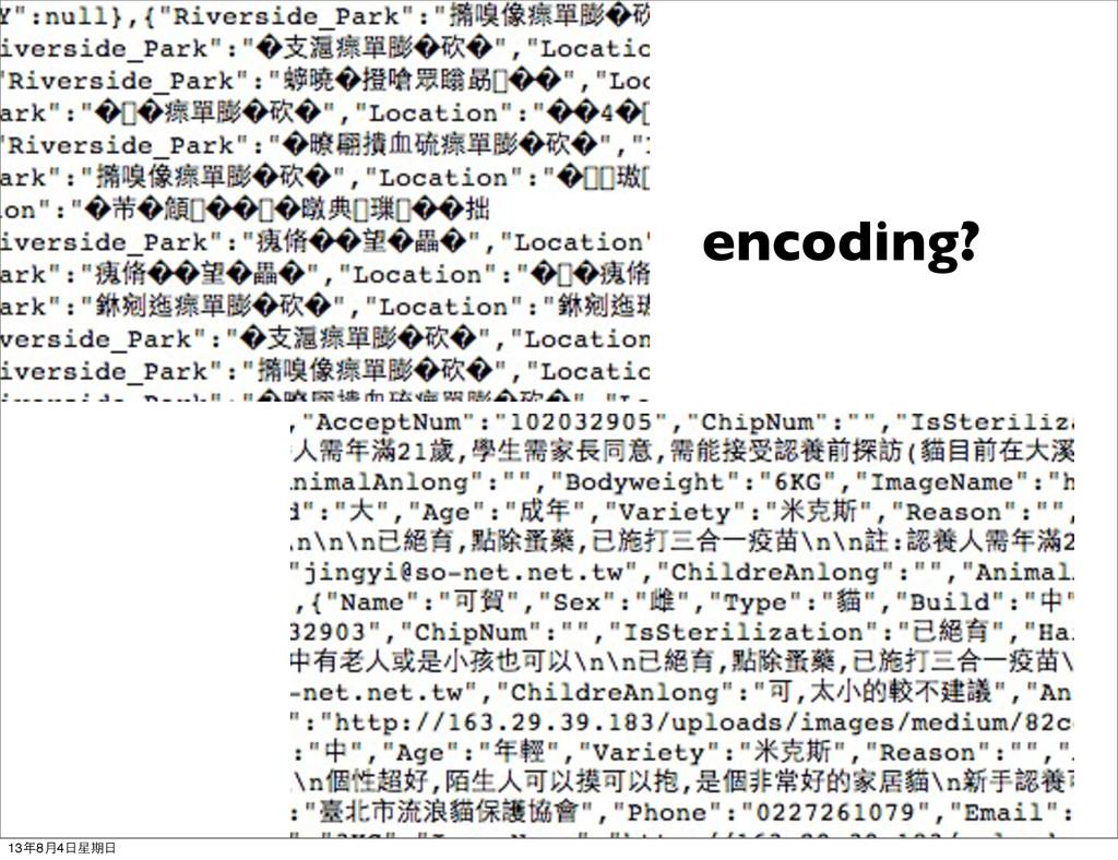 encoding? 13年8月4日星期日