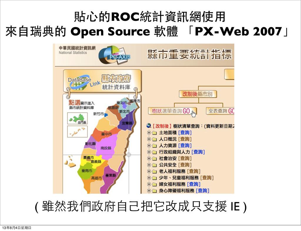 貼心的ROC統計資訊網使用 來自瑞典的 Open Source 軟體 「PX-Web 2007...
