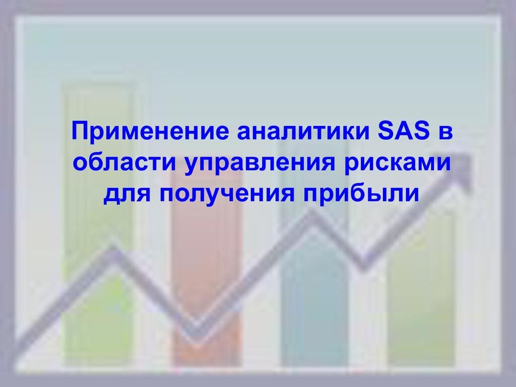 1 Применение аналитики SAS в области управления...