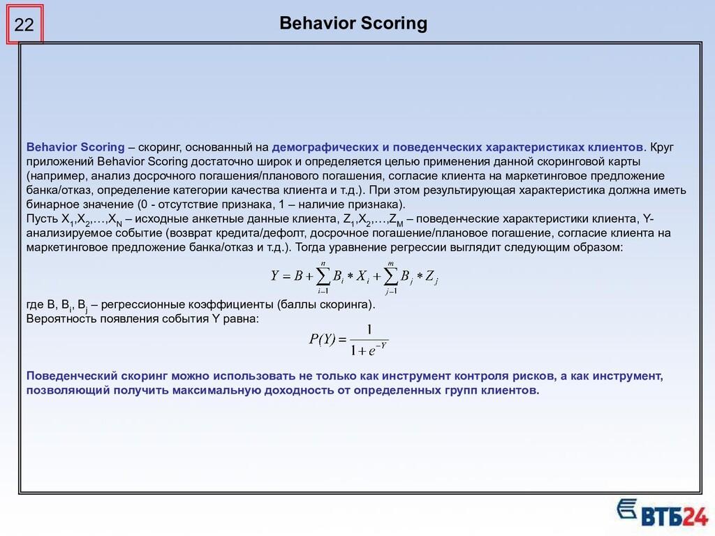 22 Behavior Scoring Behavior Scoring – скоринг,...
