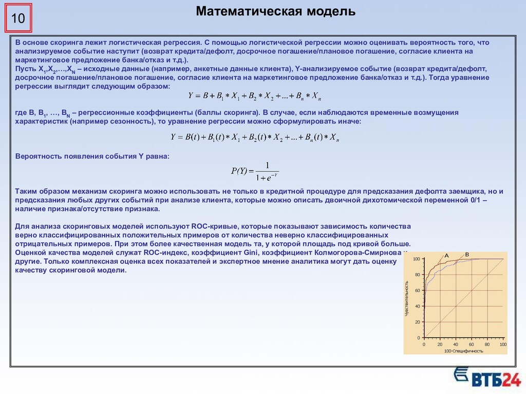 10 Математическая модель В основе скоринга лежи...