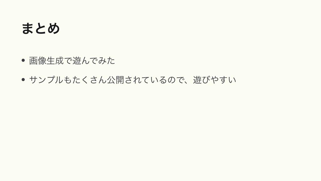 ·ͱΊ • ը૾ੜͰ༡ΜͰΈͨ   • αϯϓϧͨ͘͞Μެ։͞Ε͍ͯΔͷͰɺ༡ͼ͍͢