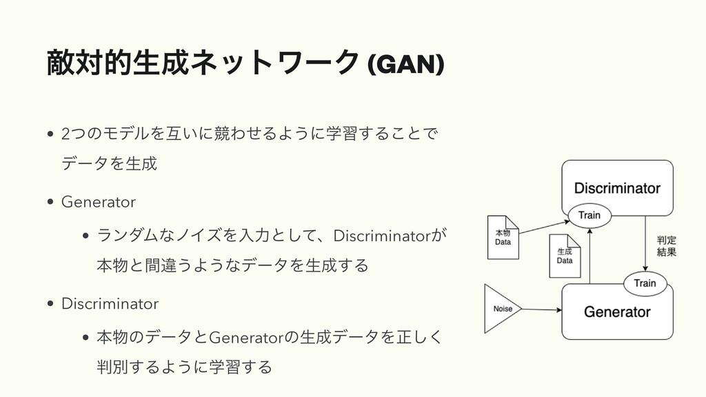 ఢରతੜωοτϫʔΫ (GAN) • 2ͭͷϞσϧΛޓ͍ʹڝΘͤΔΑ͏ʹֶश͢Δ͜ͱͰ σʔ...