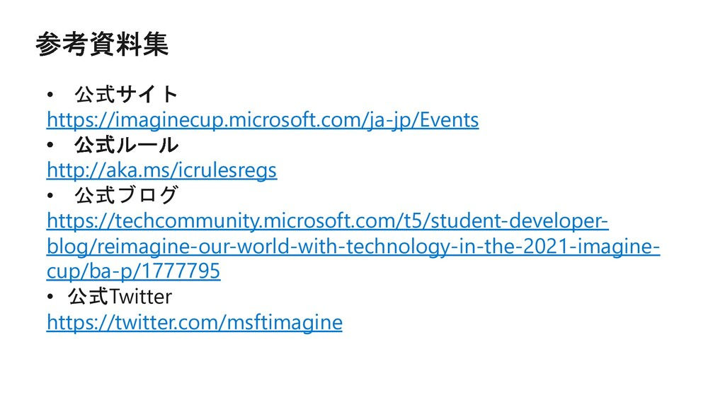 • 公式 https://imaginecup.microsoft.com/ja-jp/Eve...