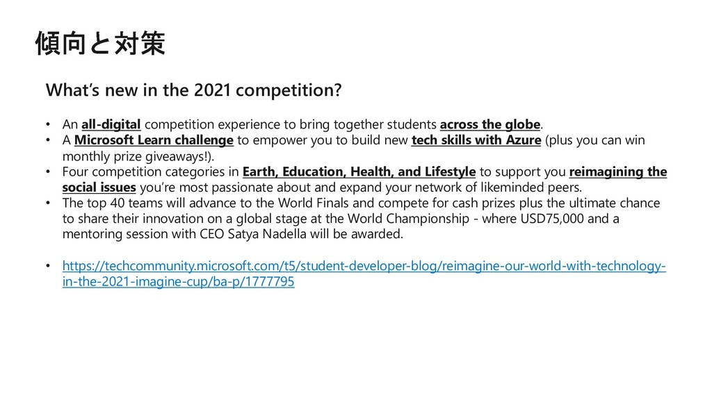What's new in the 2021 competition? • An all-di...