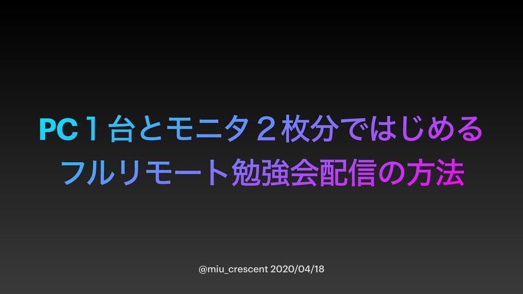 PC̍ͱϞχλ̎ຕͰ͡ΊΔ ϑϧϦϞʔτษڧձ৴ͷํ๏ @miu_crescent 2...