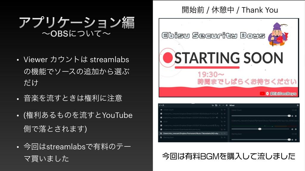 • Viewer Χϯτ streamlabs ͷػͰιʔεͷՃ͔ΒબͿ ͚ͩ • Ի...