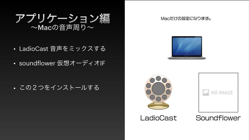 • LadioCast ԻΛϛοΫε͢Δ • soundflower ԾΦʔσΟΦIF •...