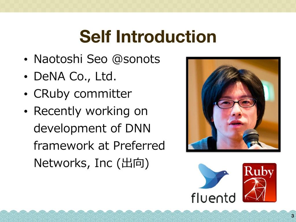 Self Introduction • Naotoshi Seo @sonots • DeNA...