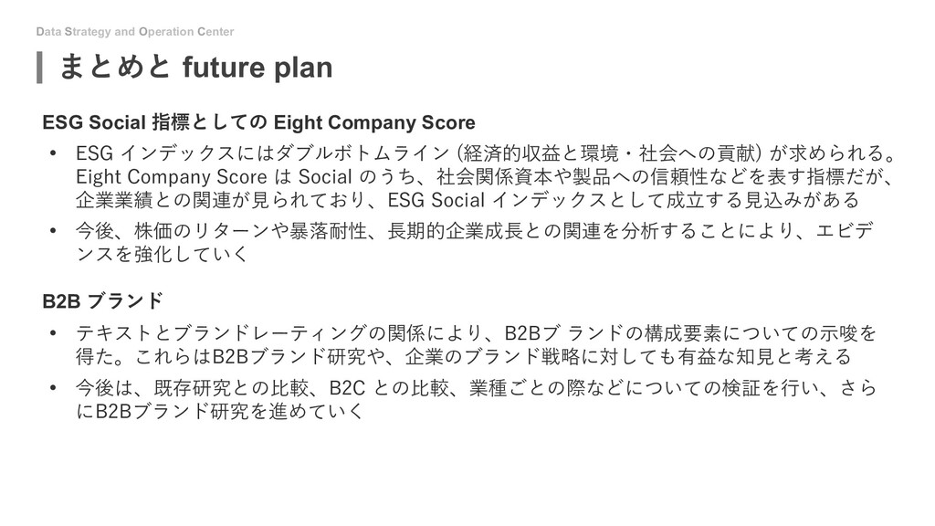 Data Strategy and Operation Center まとめと future ...