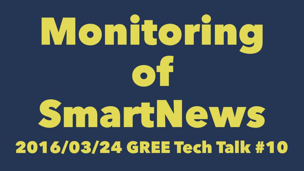 Monitoring of SmartNews 2016/03/24 GREE Tech Ta...