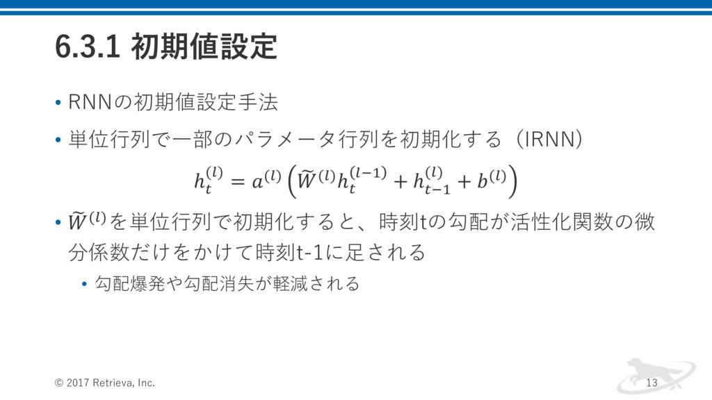ॳظઃఆ • RNNの初期値設定⼿法 • 単位⾏列で⼀部のパラメータ⾏列を初期化...