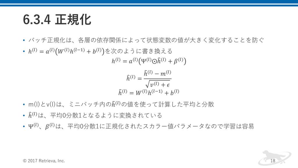 ਖ਼نԽ • バッチ正規化は、各層の依存関係によって状態変数の値が⼤きく変化すること...