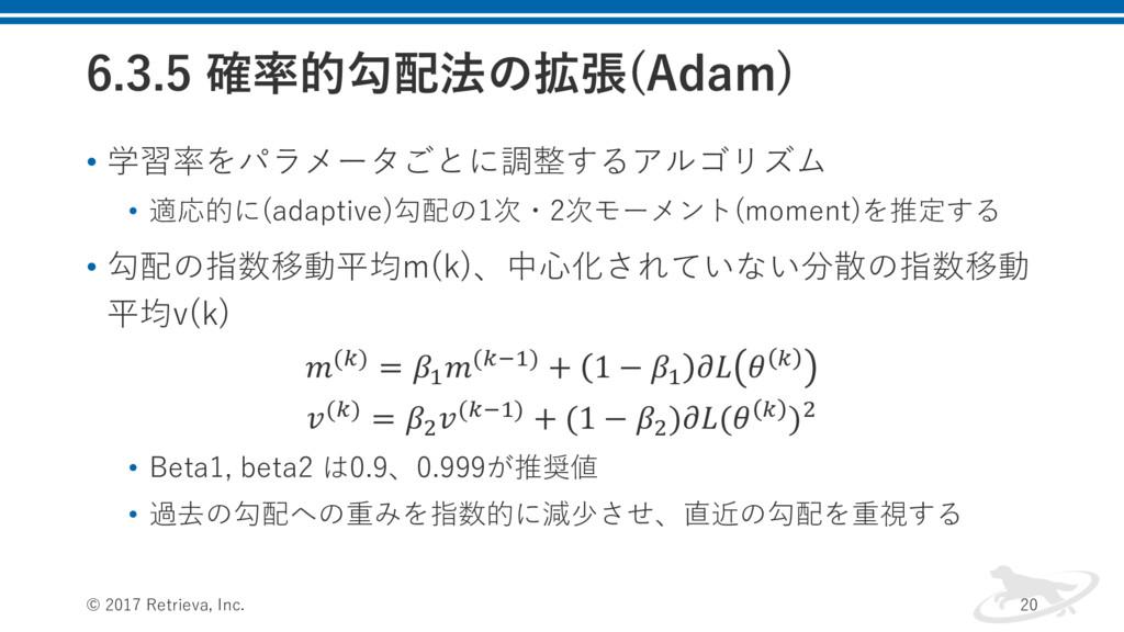 """֬తޯ๏ͷ֦ு """"EBN  • 学習率をパラメータごとに調整するアルゴリズム ..."""